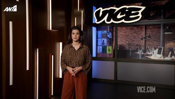 VICE – Επεισόδιο 24 – 8ος κύκλος