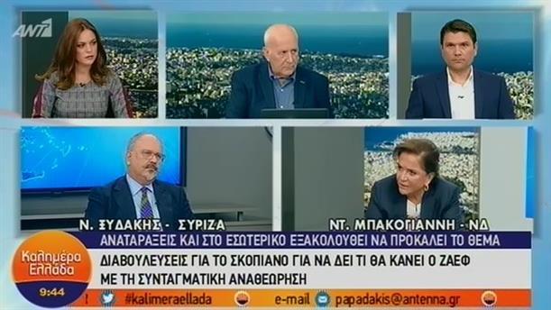 Πολιτική επικαιρότητα - Καλημέρα Ελλάδα - 03/10/2018
