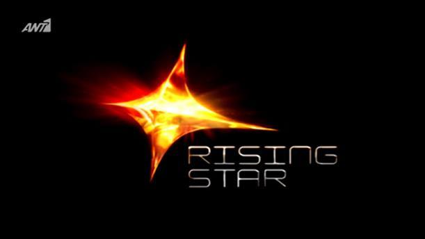 Rising Star - Δήλωσε Συμμετοχή