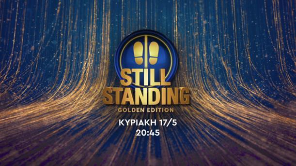Still Standing Golden Edition - Πρεμιέρα Κυριακή 17/05 στις 20:45