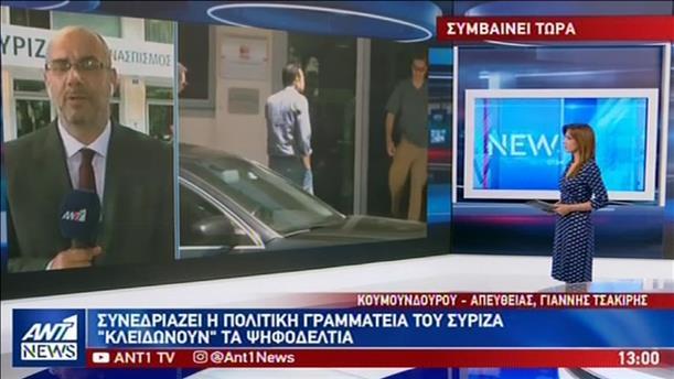 Με εκπλήξεις και «καραμπόλες» τα ψηφοδέλτια του ΣΥΡΙΖΑ