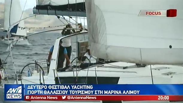 Δεύτερο Φεστιβάλ Yachting