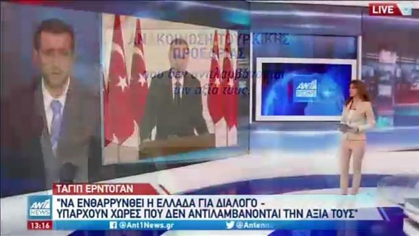 Νέα πρόκληση Ερντογάν για την Ελλάδα