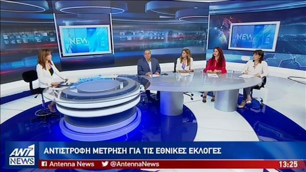 Μπαλωμενάκης - Ταράντου - Παπαδάκη – Βελισσαρίου στον ΑΝΤ1 για τις εκλογές