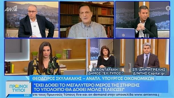 Θ. Σκυλακάκης- Αναπλ. Υπουργός Οικονομικών – ΠΡΩΙΝΟΙ ΤΥΠΟΙ - 21/02/2021