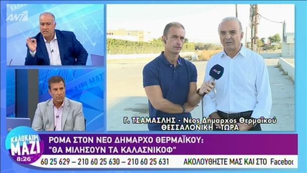 Ρομά απείλησαν το νέο Δήμαρχο Θερμαϊκού