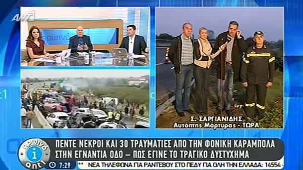 Πρωινό ΑΝΤ1 – Εκπομπή - 06/10/2014