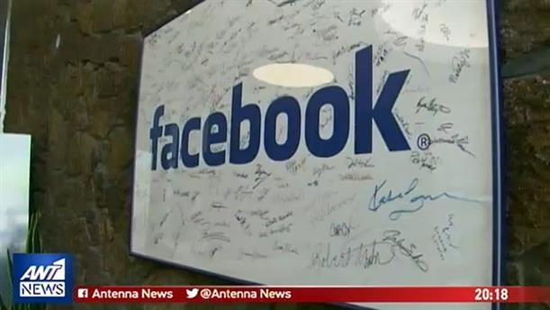 Facebook: Εκτεθειμένοι 600.000.000 κωδικοί χρηστών