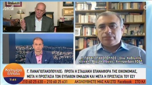 """Ο Αντιπρόεδρος του ΕΟΔΥ, Γ. Παναγιωακόπουλος στην εκπομπή """"Καλημέρα Ελλάδα"""""""