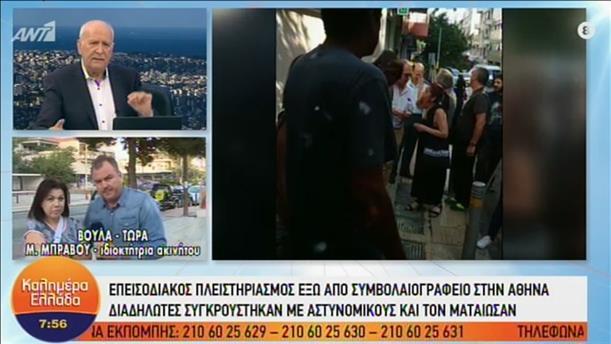 Η ιδιοκτήτρια του ακινήτου για το οποίο ματαιώθηκε ο πλειστηριασμός, στην εκπομπή «Καλημέρα Ελλάδα»