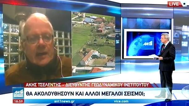 Τσελέντης στον ΑΝΤ1: η Θεσσαλία θα «τρέμει» για μήνες
