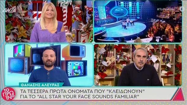 Το Πρωινό: Έρχεται το «All Star Your Face Sounds Familiar»