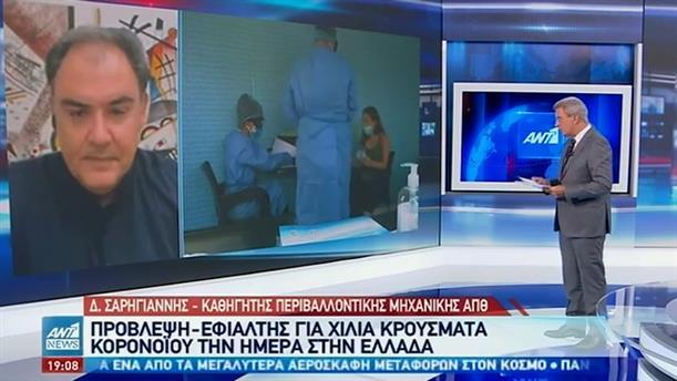 """Κορονοϊός - Σαρηγιάννης στον ΑΝΤ1: είμαστε στο """"κακό σενάριο"""" – Πιθανά τα πάνω από 1000 κρούσματα τη μέρα"""