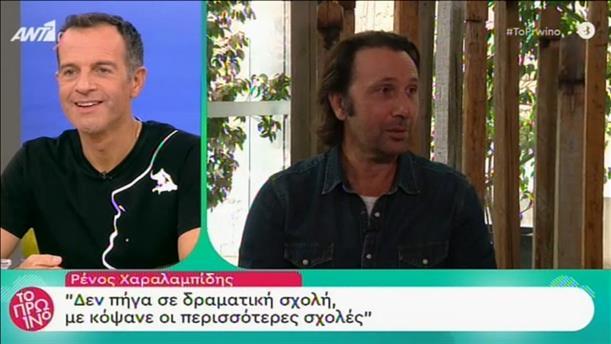 Ο Ρένος Χαραλαμπίδης στο «Πρωινό»