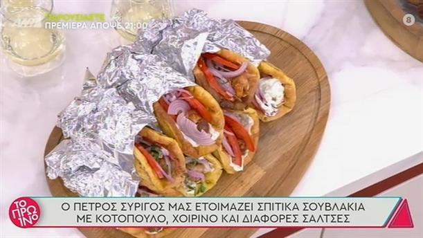 Σπιτικά σουβλάκια με σάλτσα - Το Πρωινό - 28/09/2020