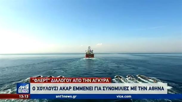 Ακάρ: θέλουμε ειρηνική επίλυση των διαφορών μας με την Ελλάδα