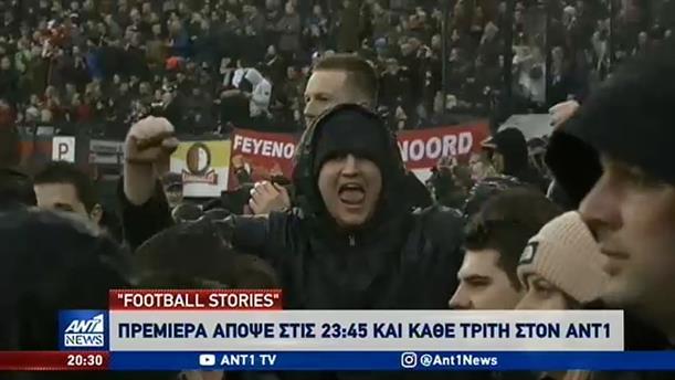 """Πρεμιέρα στον ΑΝΤ1 για την εκπομπή """"Football Stories"""""""