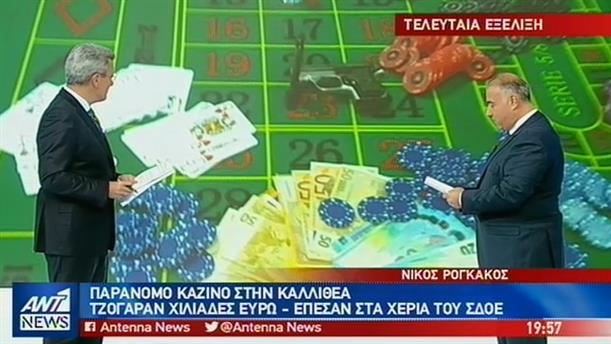 Παράνομο καζίνο εντόπισε το ΣΔΟΕ στην Καλλιθέα