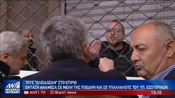 Ένταση με υπαλλήλους του ΥΠΕΣ για διαμαρτυρία της ΠΟΕΔΗΝ στο ΥΠ. Εργασίας