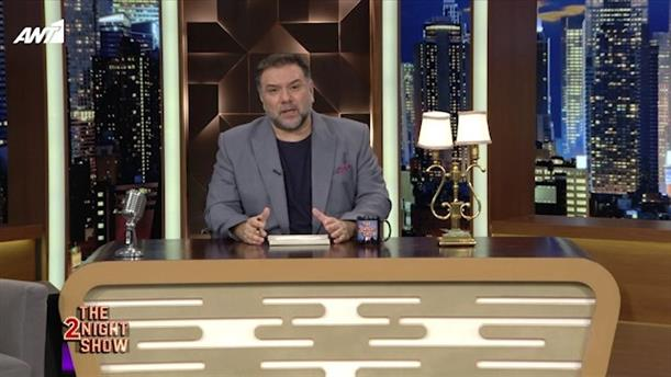 THE 2NIGHT SHOW – Επεισόδιο 33 – 5ος κύκλος