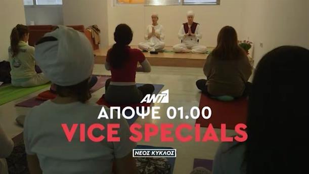 Vice Specials - Παρασκευή 18/5