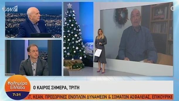 ΚΑΙΡΟΣ – ΚΑΛΗΜΕΡΑ ΕΛΛΑΔΑ - 17/12/2019