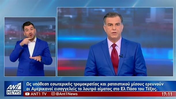 ANT1 NEWS 05-08-2019 ΣΤΗ ΝΟΗΜΑΤΙΚΗ