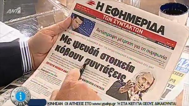 Εφημερίδες (18/05/2015)