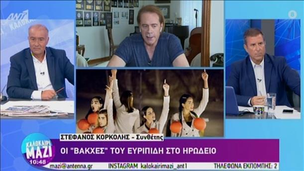 """Ο Στέφανος Κορκολής για τις """"Βάκχες"""" του Ευριπίδη, στο Ηρώδειο"""