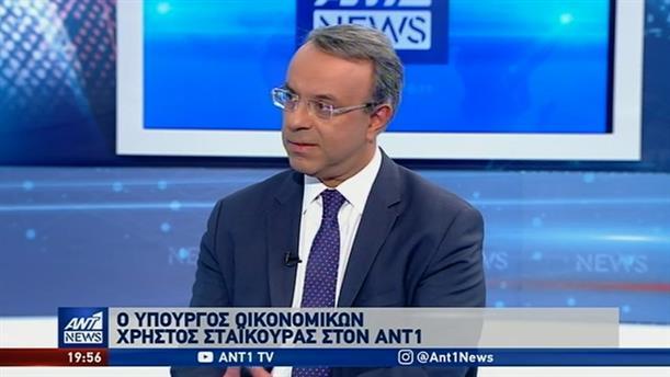 Ο Χρήστος Σταϊκούρας στον ΑΝΤ1 για τα αναδρομικά