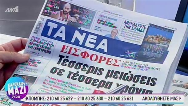 Εφημερίδες - ΚΑΛΟΚΑΙΡΙ ΜΑΖΙ – 18/07/2019