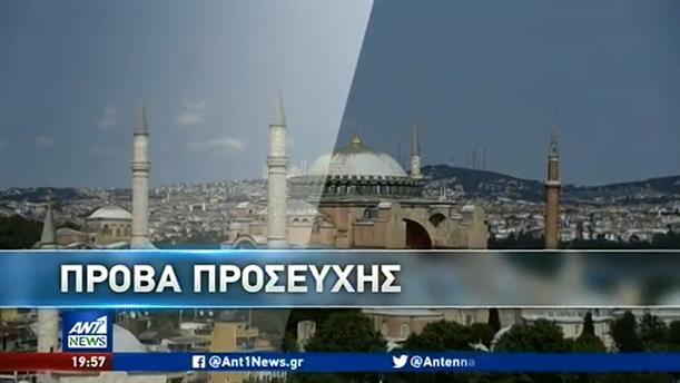 Αγία Σοφία: Τα τουρκικά τρικ για να εξαφανιστούν τα χριστιανικά σύμβολα