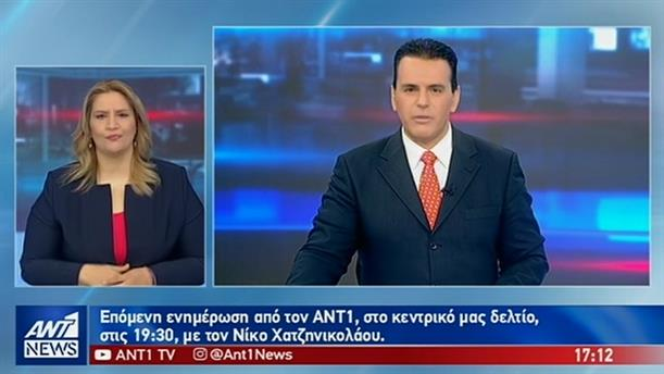 ANT1 NEWS 08-05-2019 ΣΤΗ ΝΟΗΜΑΤΙΚΗ
