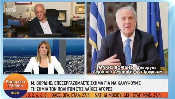 """Ο Υπ. Αγροτικής Ανάπτυξης  Μ. Βορίδης στην εκπομπή """"Καλημέρα Ελλάδα"""""""