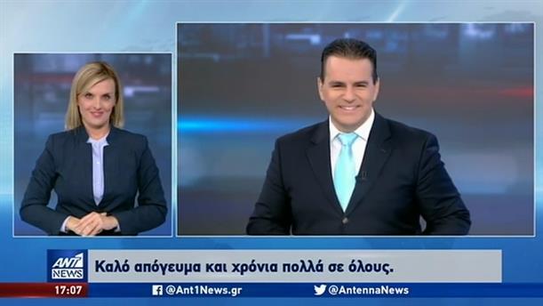 ANT1 NEWS 28-10-2019 ΣΤΗ ΝΟΗΜΑΤΙΚΗ