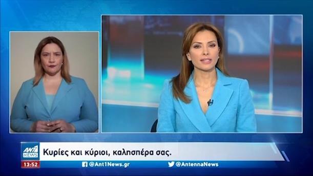 ANT1 NEWS 06-05-2021 ΣΤΗ ΝΟΗΜΑΤΙΚΗ
