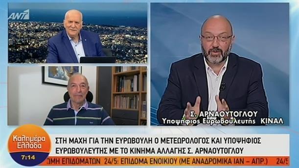 Σάκης Αρναούτογλου – ΚΑΛΗΜΕΡΑ ΕΛΛΑΔΑ – 24/05/2019