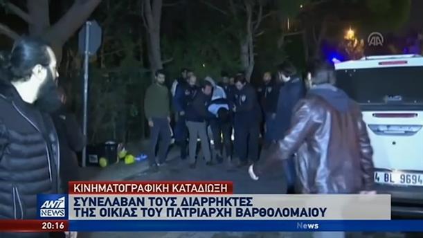 Συνελήφθησαν οι διαρρήκτες της οικίας του Οικουμενικού Πατριάρχη Βαρθολομαίου