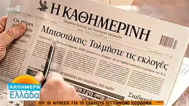 Εφημερίδες (30/03/2016)
