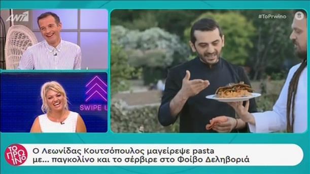 """Ο Λεωνίδας Κουτσόπουλος και η """"Ταράτσα του Φοίβου"""""""