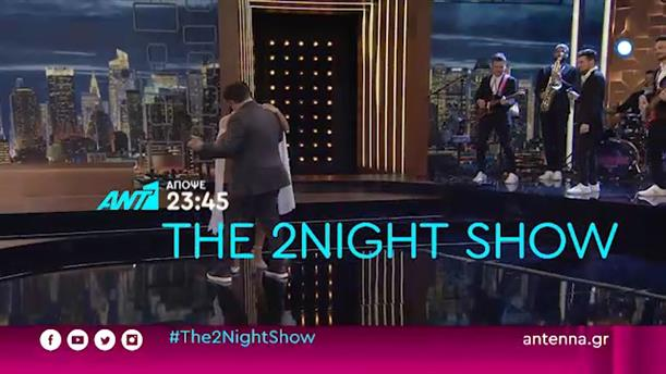 The 2night Show – Πέμπτη 20/6