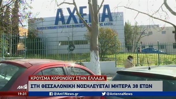 Κορονοϊός: το πρώτο κρούσμα στην Ελλάδα