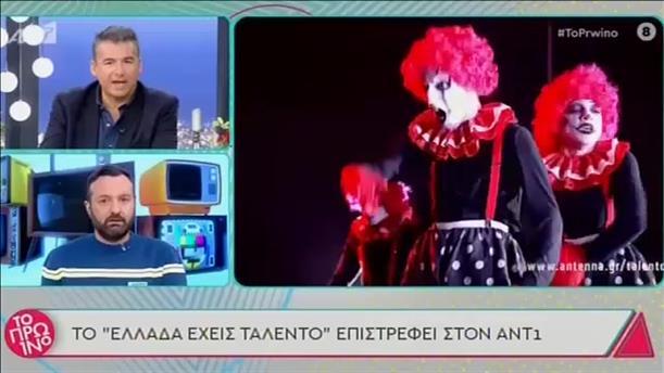 Το «Ελλάδα Έχεις Ταλέντο» επιστρέφει στον ΑΝΤ1