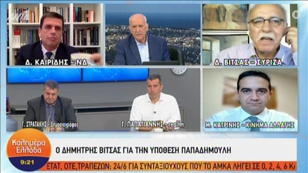 """Καιρίδης, Βίτσας, Κατρίνης στην εκπομπή """"Καλημέρα Ελλάδα"""""""