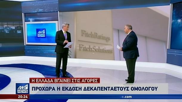 Βγαίνει στις αγορές η Ελλάδα
