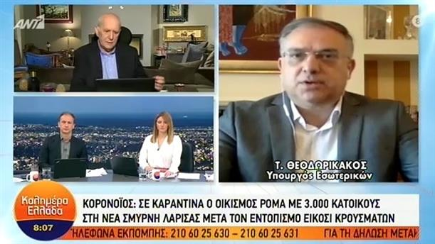 Τάκης Θεοδωρικάκος – ΚΑΛΗΜΕΡΑ ΕΛΛΑΔΑ – 10/04/2020
