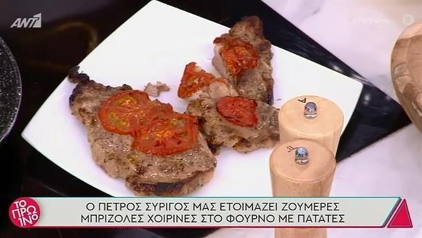 Μπριζόλες χοιρινές στο φούρνο με πατάτες - Το Πρωινό - 12/10/2020