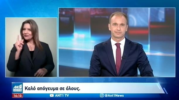 ANT1 NEWS 17-11-2020 ΣΤΗ ΝΟΗΜΑΤΙΚΗ