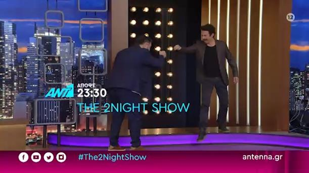 THE 2NIGHT SHOW - Πέμπτη 03/12