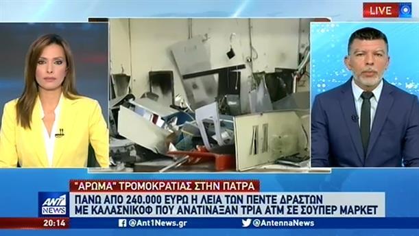 """""""Άρωμα τρομοκρατίας"""" στην ανατίναξη ΑΤΜ στην Πάτρα"""